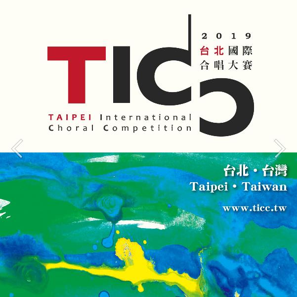 logo_taipei_2019
